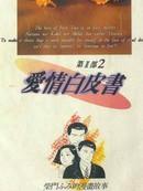 爱情白皮书II 第3卷