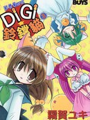 DiGi铃铛猫 第1卷