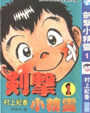 剑击小精灵 第24卷