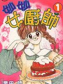 妙妙女厨师 第6卷