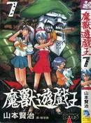 魔兽游戏王 第6卷
