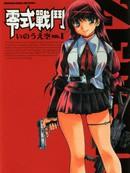 零式战斗 第12卷