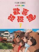 平成狸合战 第4卷