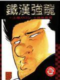铁汉强龙漫画