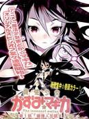 魔法少女和美☆Magica 无辜的恶意 第3话