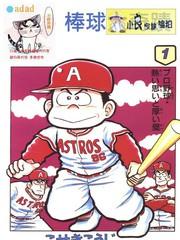 棒球大奇迹