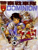 警察战车队Dominion漫画