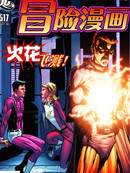 超人冒险故事 第582话