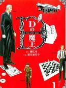 D机关的魔王 第3卷