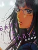 BABY BABY BABY!!漫画