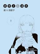 诱惑之温泉漫画