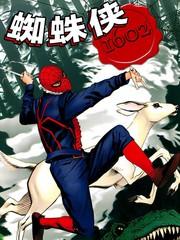蜘蛛侠1602