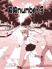 狗狗number汪