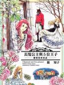 长发公主与5位王子漫画