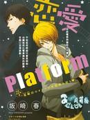 恋爱platform漫画