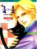 灵猫夜话物语 第2卷
