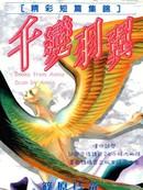 千变羽翼 第1卷