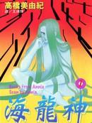 海龙神 第11卷
