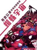 蜘蛛宇宙 第12话