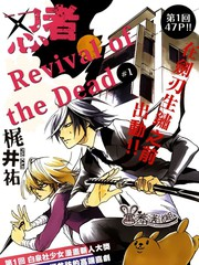 忍者 revival of the dead
