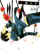 花槛草子漫画