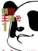 萌兽王国ZOO漫画