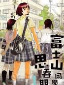 富士山同学正值思春期漫画