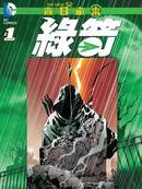 新52绿箭:末日未来漫画