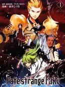 Fate/strange fake漫画