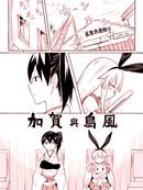 加贺与岛风漫画