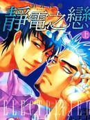 静电之恋 第2卷