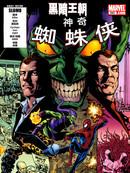 神奇蜘蛛侠:黑暗王朝 第2话
