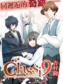 Classi9 外传:第1话