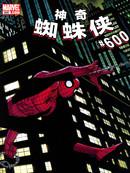 神奇蜘蛛侠v1漫画