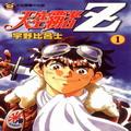 天空霸者Z 第3卷