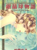 银晶球物语 第4卷