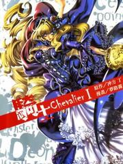 Chevalier(骑士)