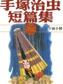 手冢治虫短篇集 第7卷