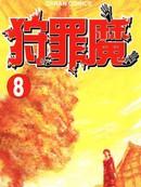狩罪魔 第1卷