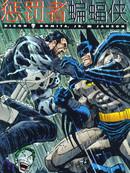 惩罚者-蝙蝠侠:杀戮骑士 第1话
