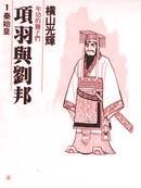 项羽与刘邦 第3卷