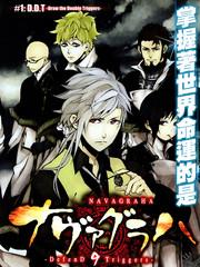 九曜-DefenD 9 Triggers-