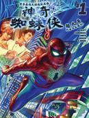 神奇蜘蛛侠V4漫画