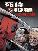 死侍与锁链:争分夺秒漫画