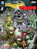蝙蝠侠与忍者神龟 第2话