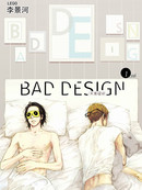 bed design漫画