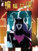 新52末日未来:蝙蝠女侠漫画