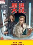 星球大战:传说系列漫画