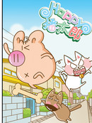 HAPPY猪太郎 第15回