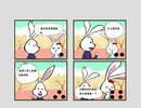 养兔子 第10回
